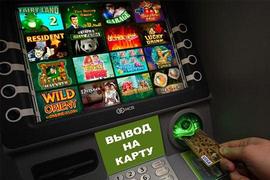 игровые автоматы с выводом средств на карту сразу